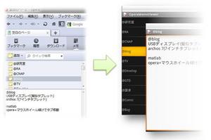 OperaMemoViewer-Android_0.jpg